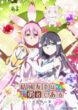 Yuuki Yuuna wa Yuusha de Aru: Dai Mankai no Shou